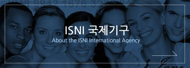 ISNI 국제기구 about the isni international agency